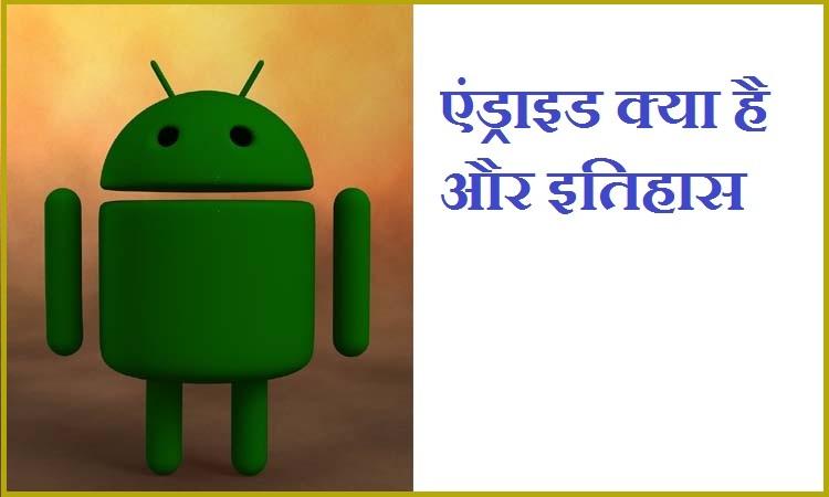 एंड्राइड (Android) क्या है
