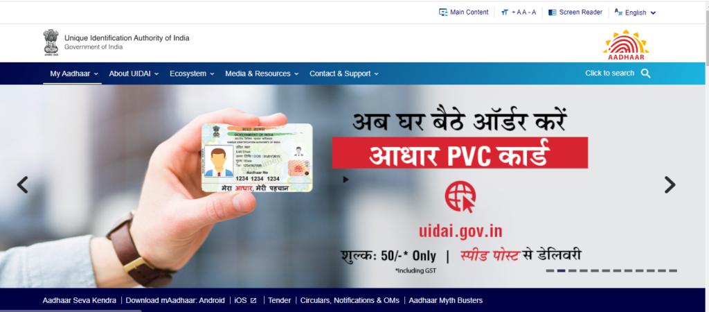 Aadhar Card Bank Link
