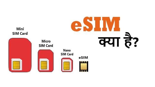 eSIM Card कैसे काम करता है