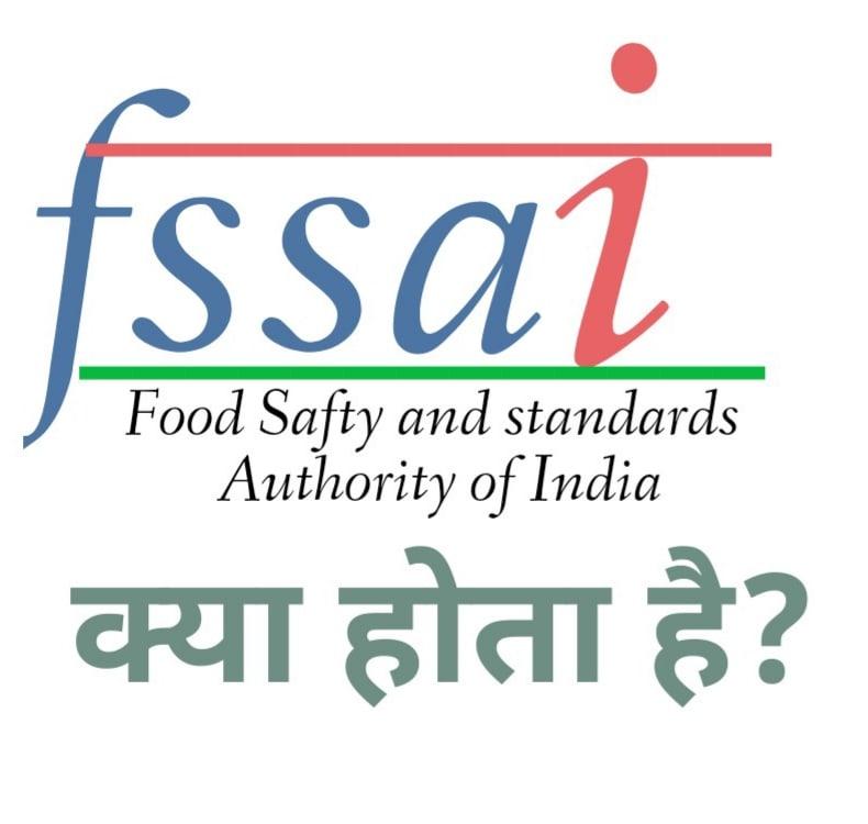FSSAI क्या है