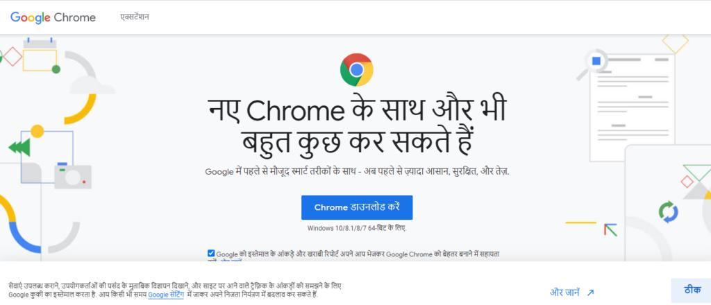 लैपटॉप में हिंदी टाइपिंग