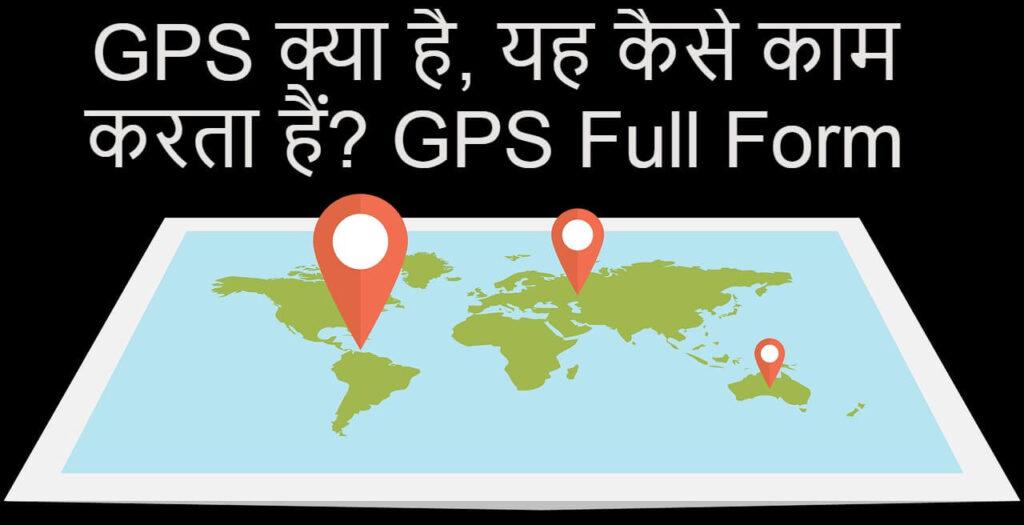 GPS क्या है