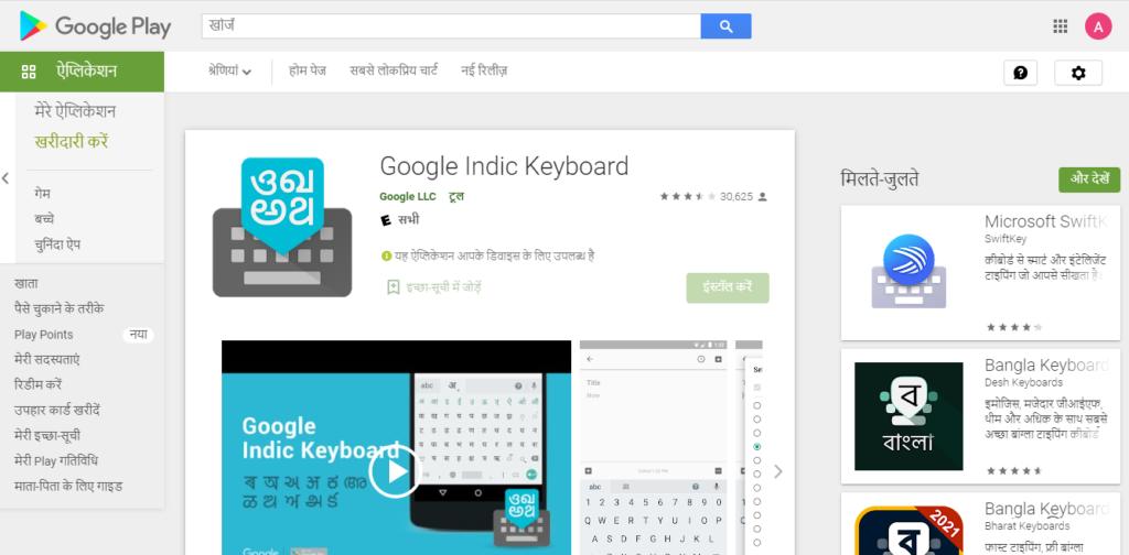 मोबाइल में हिंदी टाइप