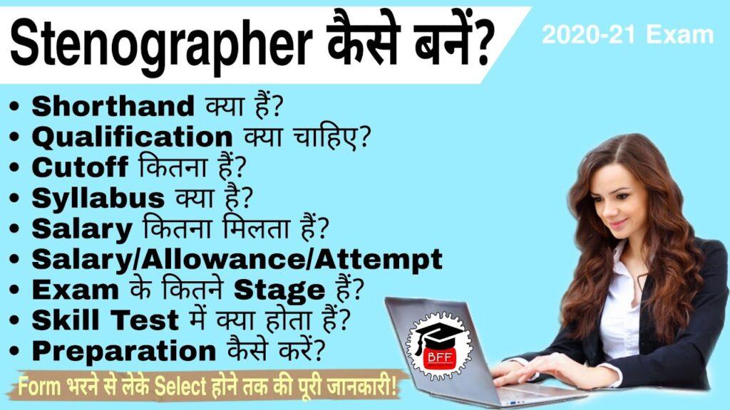 Stenographer कैसे बने