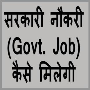 सरकारी नौकरी कैसे मिलेगी