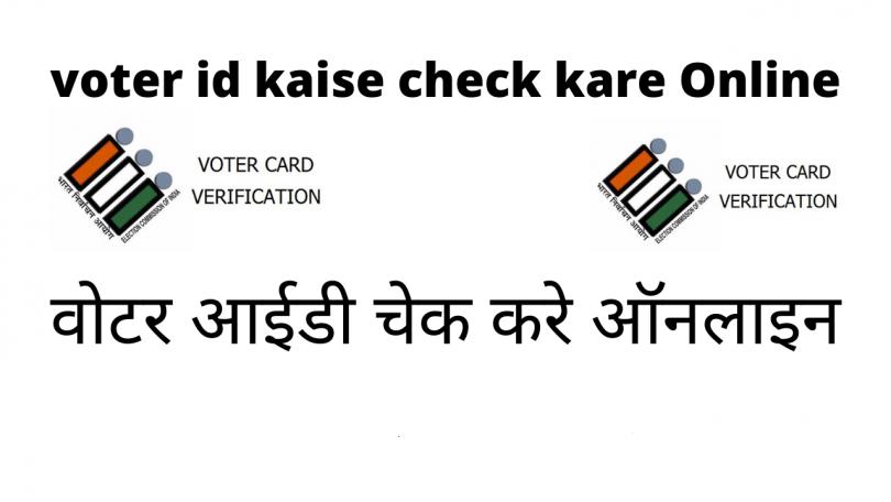 Voter ID Status कैसे चेक करें