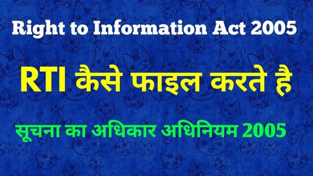 RTI के नियम