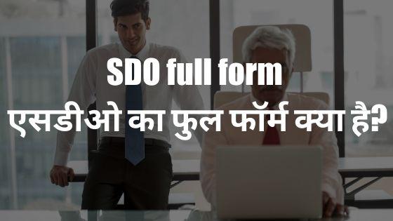 एसडीओ (SDO Officer) क्या होता है-