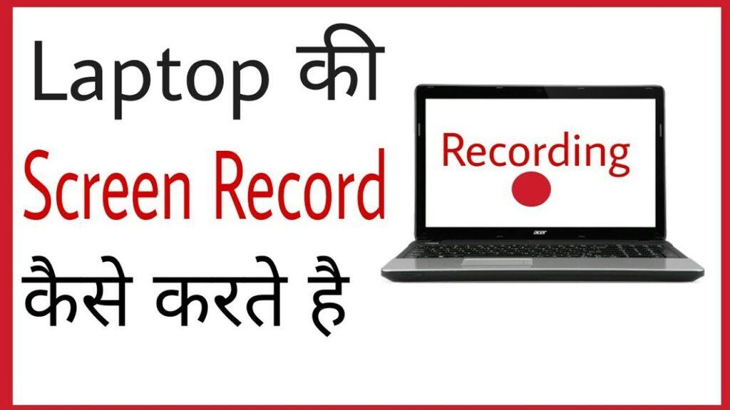 कंप्यूटर या लैपटॉप स्क्रीन रिकॉर्ड कैसे करें
