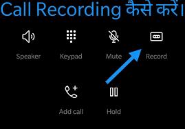 कॉल रिकॉर्डिंग
