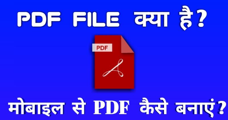 पीडीएफ फाइल क्या है