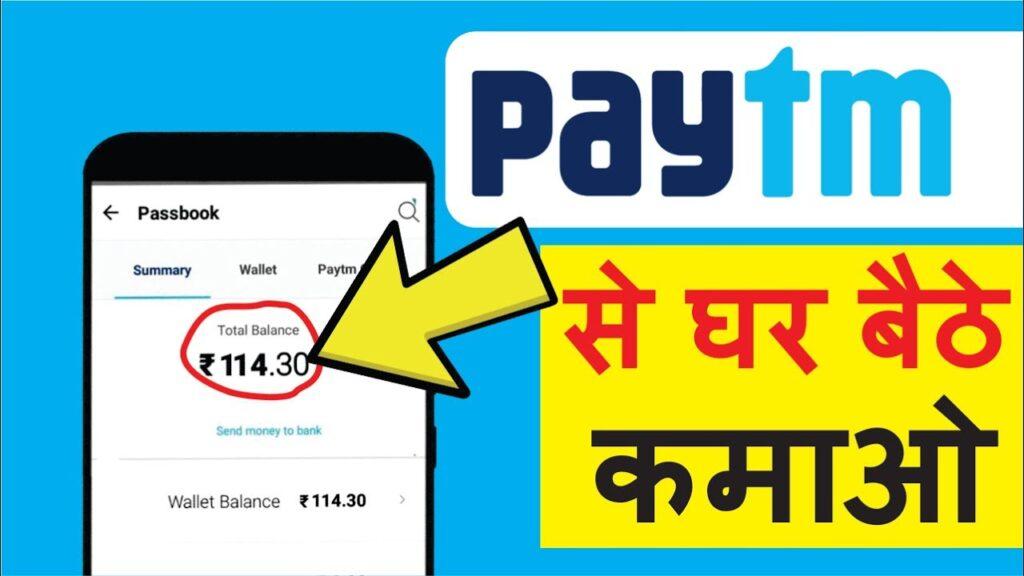 पेटीएम (Paytm Cash) से पैसे कैसे कमाए