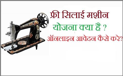 Free Silai Machine