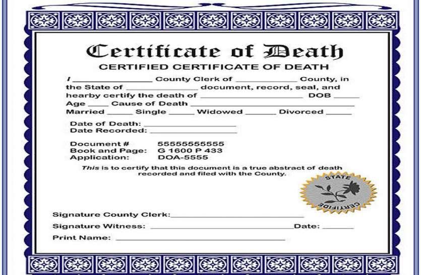 यूपी मृत्यु प्रमाण पत्र