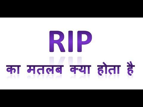 RIP Full Form Kya Hoti Hai