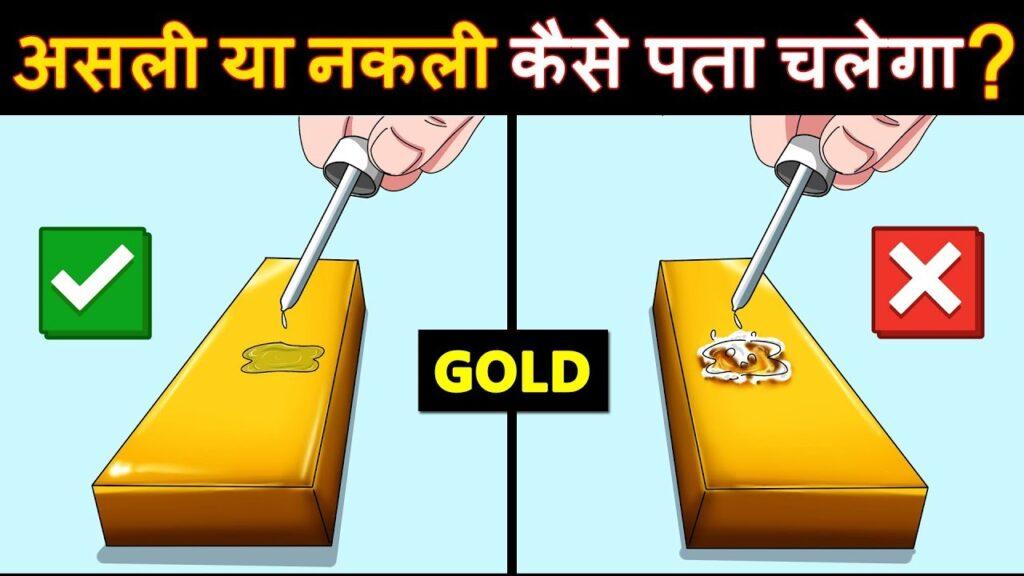 असली और नकली सोने की पहचान
