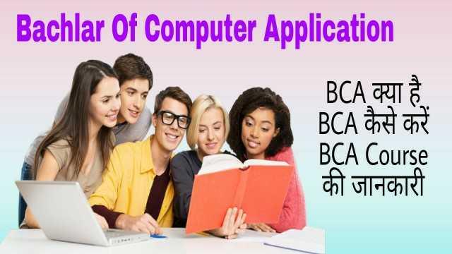 BCA Course क्या है