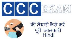 CCC Course कैसे करें