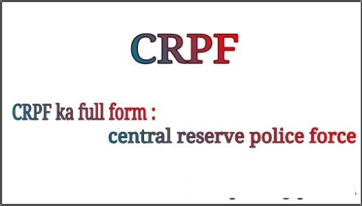 CRPF का फुल फॉर्म क्या है