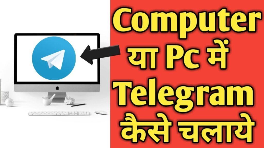 Computer पर Telegram कैसे चलाये