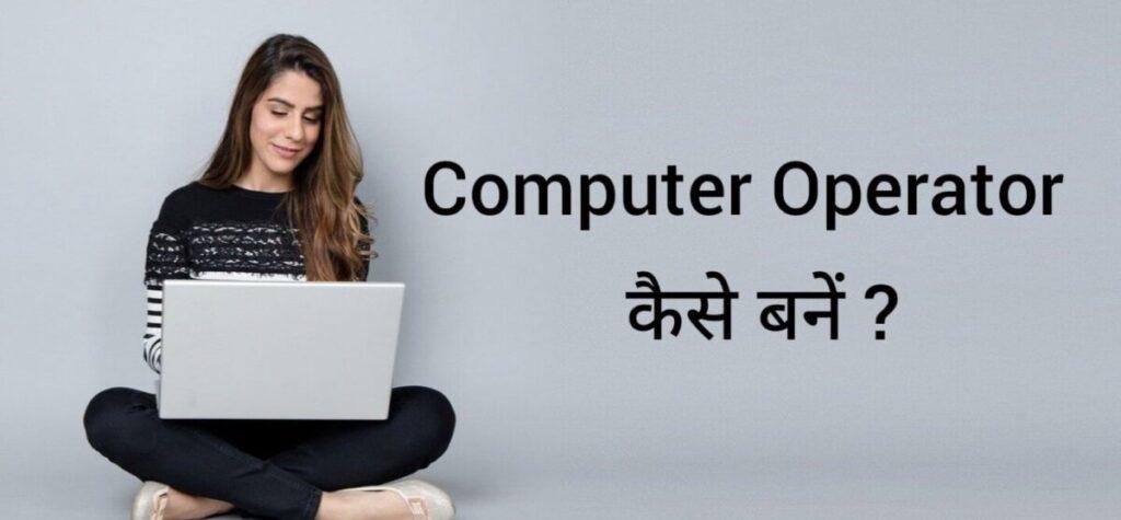 कंप्यूटर ऑपरेटर