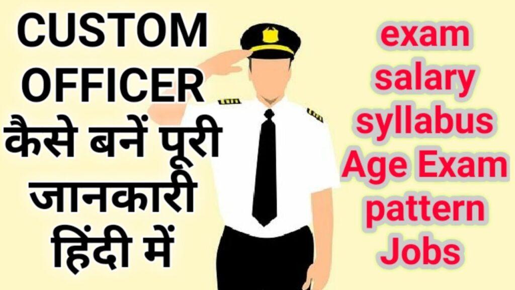 Custom Officer कैसे बने