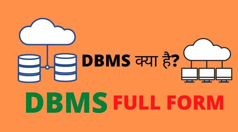 DBMS क्या है
