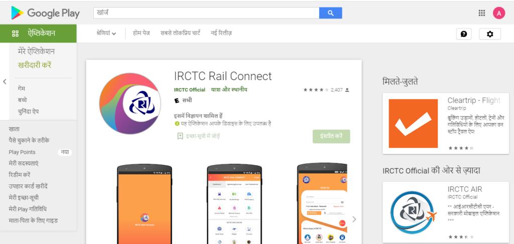 IRCTC Mobile App