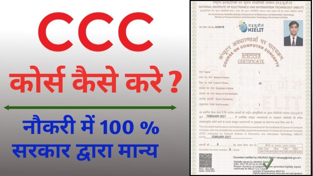 NIELIT CCC Certificate