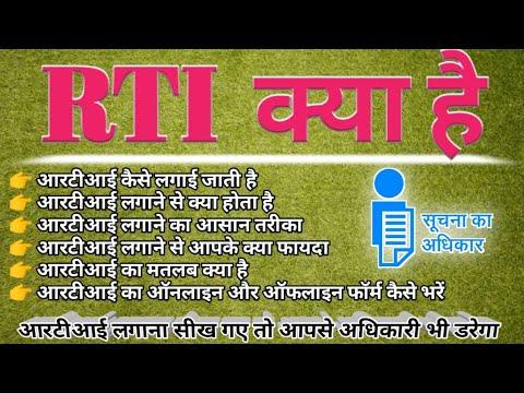 RTI क्या है
