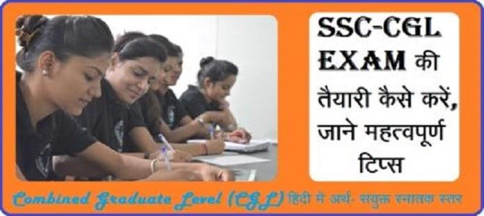 एसएससी एग्जाम (SSC Exam) की तैयारी कैसे करें ?
