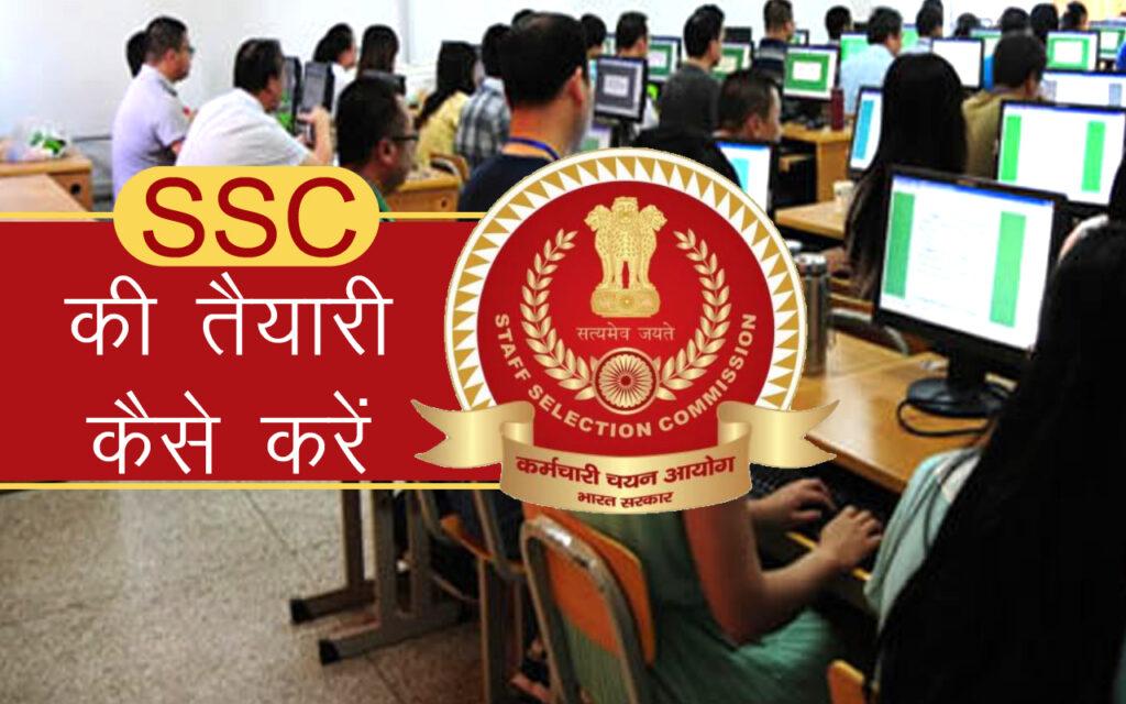 SSC Exam Kya Hai