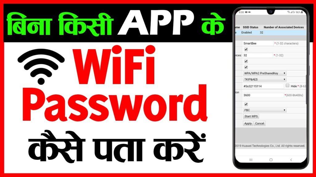 Wifi का Password कैसे पता करे