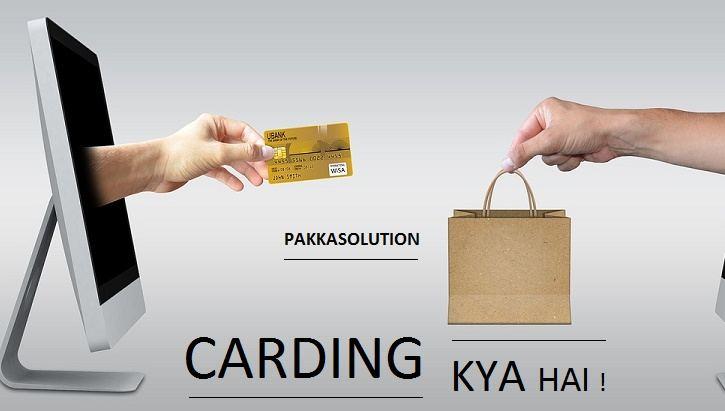 कार्डिंग (CARDING) क्या है