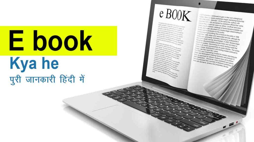 e-book कैसे बनाएं