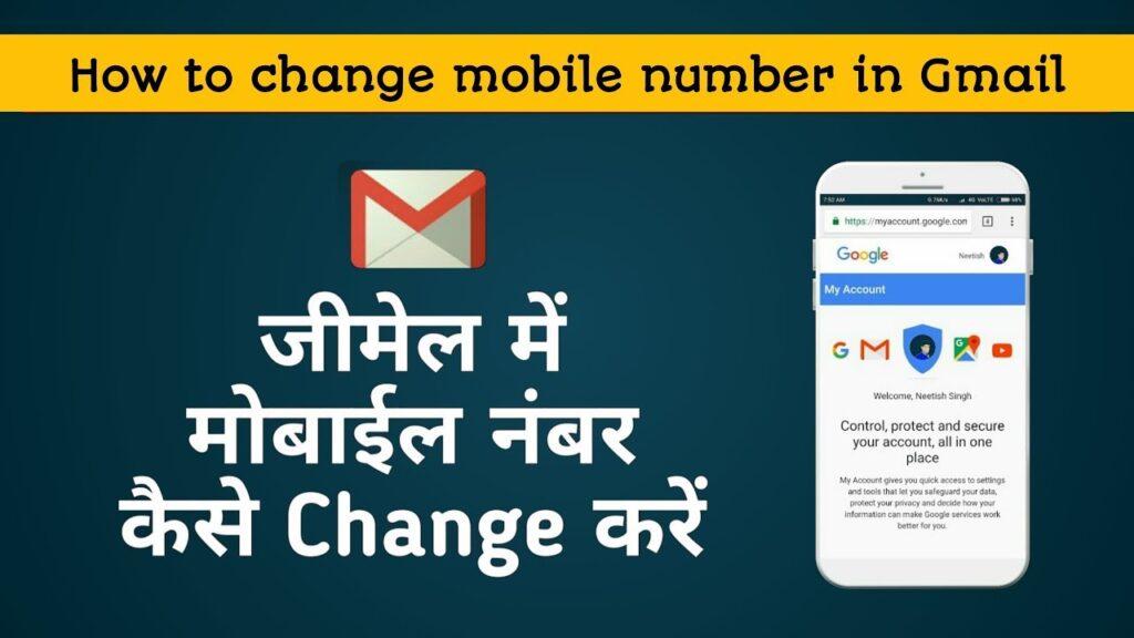 Gmail ID में Mobile Number कैसे बदलें