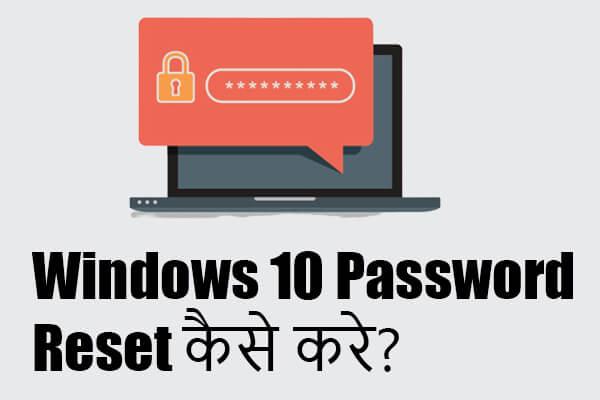 Laptop Ka Password