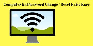 Computer या Laptop का Password कैसे रिसेट करें