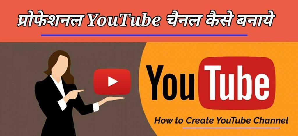 YouTube Channel कैसे बनाये