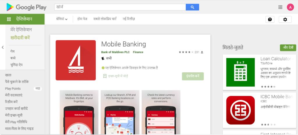 मोबाइल बैंकिंग