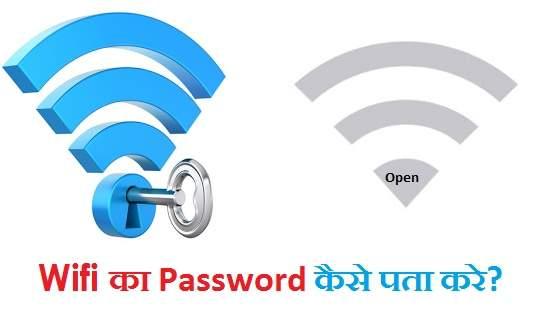 वाई-फाई पासवर्ड