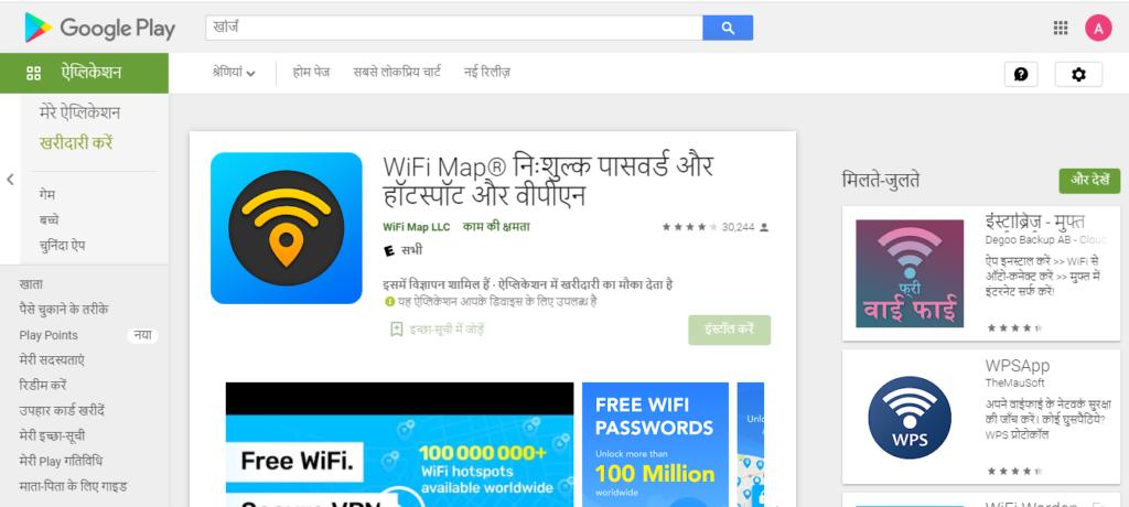 Wifi का Password