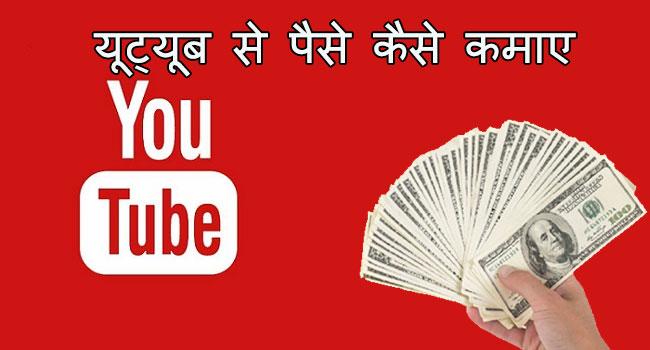 यूट्यूब (Youtube) से पैसे कैसे कमाये