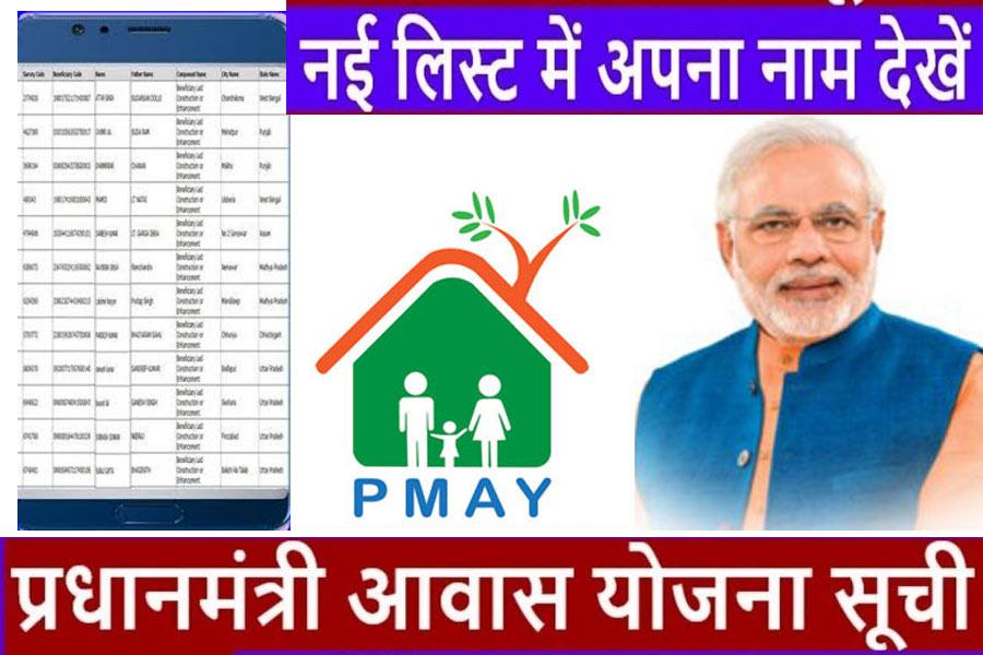 प्रधानमंत्री आवास योजना की लिस्ट