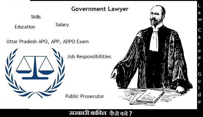 Advocate Kya Hota Hai