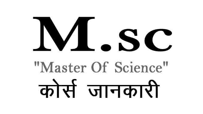 एमएससी डिग्री कंप्लीट केसे करें
