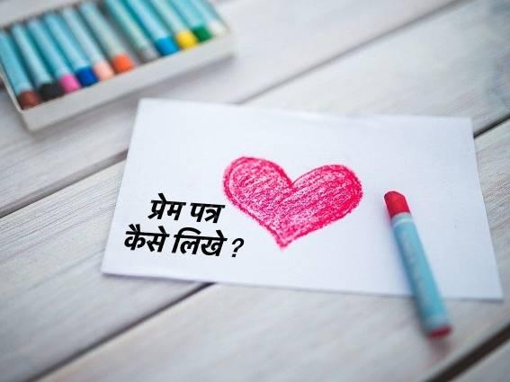 Love Letter Kya Hota Hai