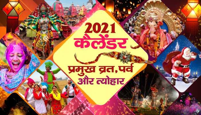 भारत के त्योहार