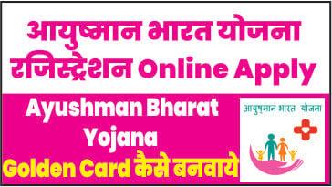 Ayushman Bharat Yojana Kya Hai