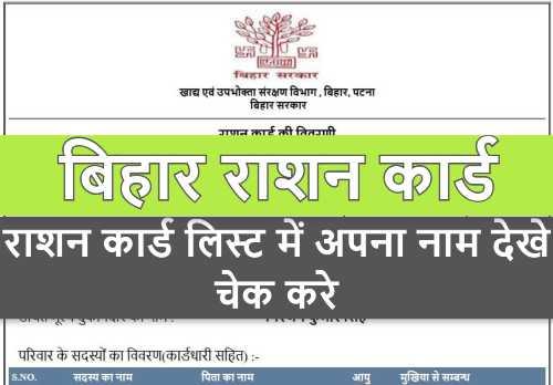 Bihar APL/BPL Ration Card List